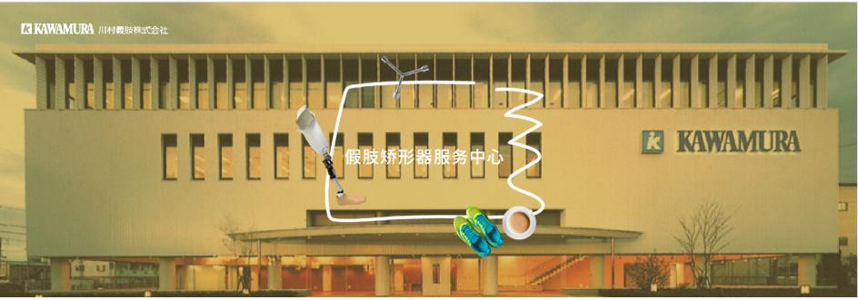 好消息!「假肢矫形器服务中心」开业了!!