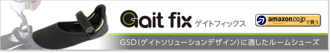 Gaitfix(ゲイトフィックス)インターネット販売(Amazon)