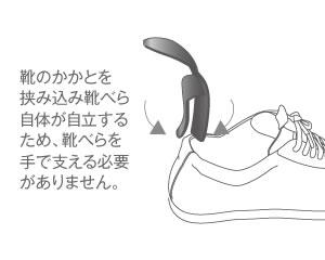 Velaヴェラ 靴のかかとを挟み込むクリップ