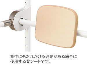 ハートリーフレスト オプション「背シート」