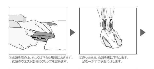 クリップ&プル 使用方法 下着(ズボン・スカート)をはく01