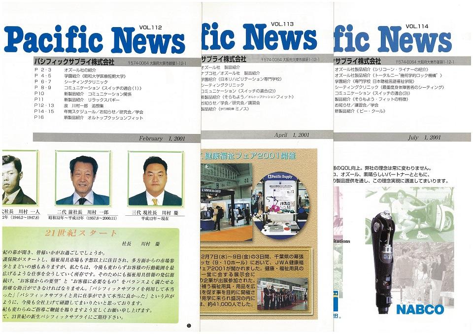 【画像3】コミュニケーションエイド特集のパシフィックニュース