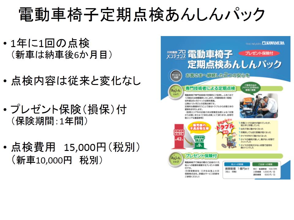 川村義肢プロメンテナンス電動車いす定期点検サービス案内図
