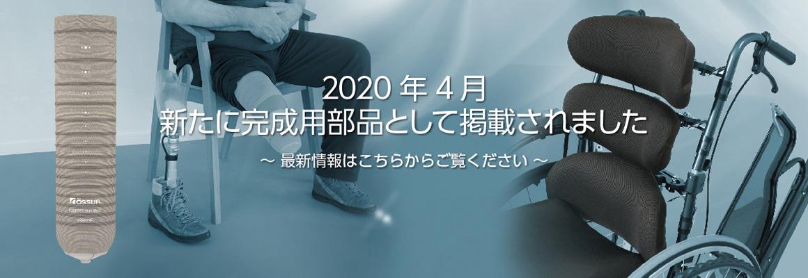 2020年度完成用部品情報