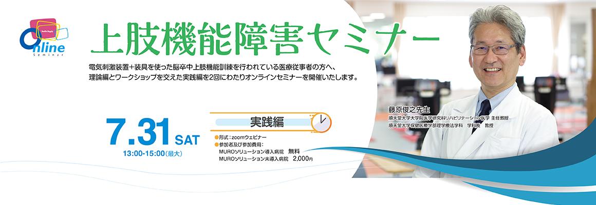 『上肢機能障害セミナー 実践編』藤原俊之 先生ご講演セミナー