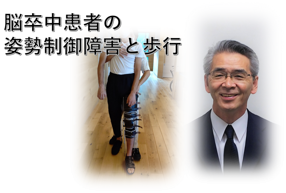 脳卒中患者の姿勢制御障害と歩行