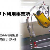 モーリフト利用事業所 事例紹介