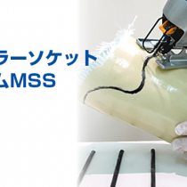Ossur モジュラーソケットシステムMSS
