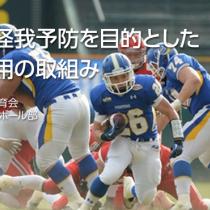 選手の怪我予防を目的とした装具利用の取組み