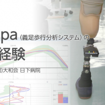 Europa(義足歩行分析システム)の臨床経験