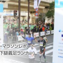 義足ランナーマラソンレポート