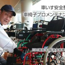 車椅子いす整備士による『車椅子プロメンテナンス』