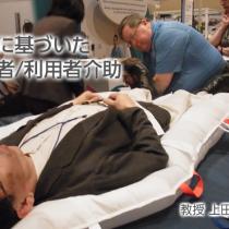 人間工学に基づいた安全な患者/利用者介助 連載4