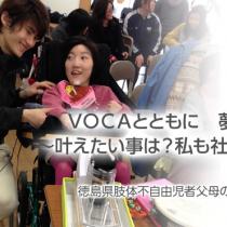 VOCAとともに 夢叶えよう! 連載2
