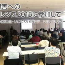 脳血管障害へのカンファレンス2015に参加して