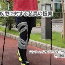 膝を守る! 膝の変性疾患に対する装具の提案