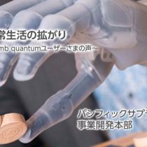 電動義手i-limb  新たな日常生活の拡がり