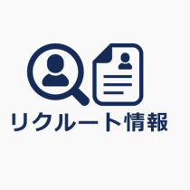 【開発職募集】正社員/パシフィックサプライ 大東本社