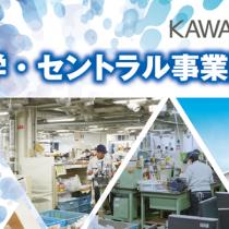 KAWAMURAグループ 会社見学・セントラル事業提案交流会