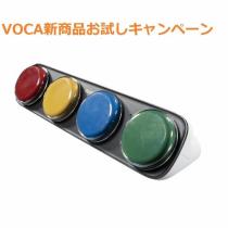 VOCA新商品お試しキャンペーン(※小児施設対象)
