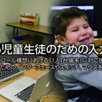 GIGAスクール構想ー障害のある児童生徒のための入力支援機器ー