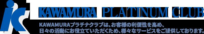 KAWAMURAプラチナクラブ