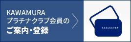 イメージ:KAWAMURAプラチナクラブ会員のご案内・登録