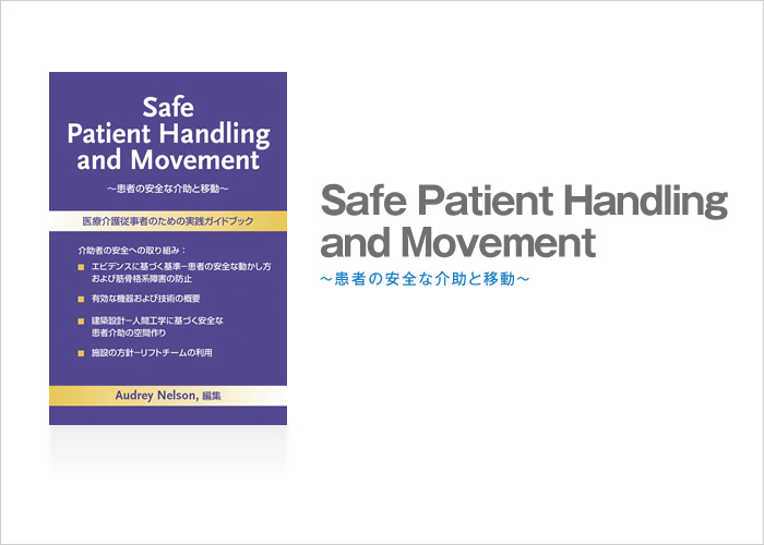 Safe Patient Handling and Movement~患者の安全な介助と移動~