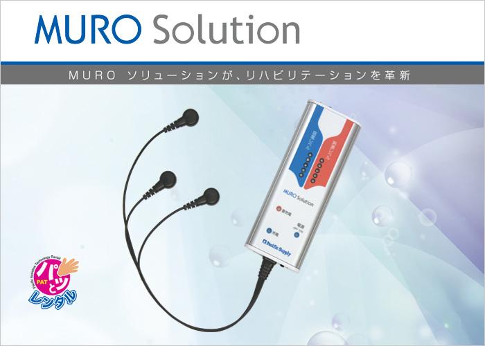 MURO Solution (ミューロ ソリューション)